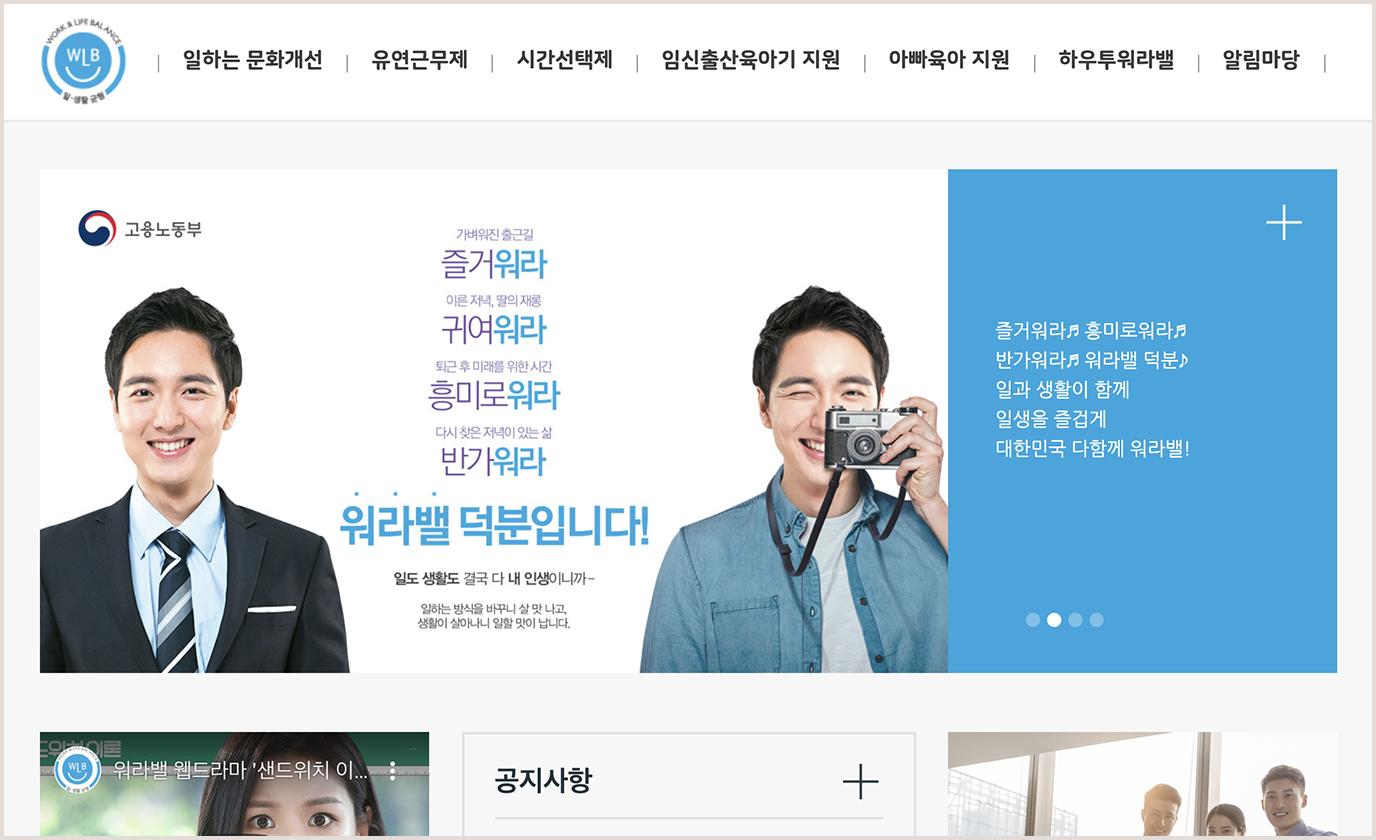 고용노동부 일·생활 균형 온라인 홍보