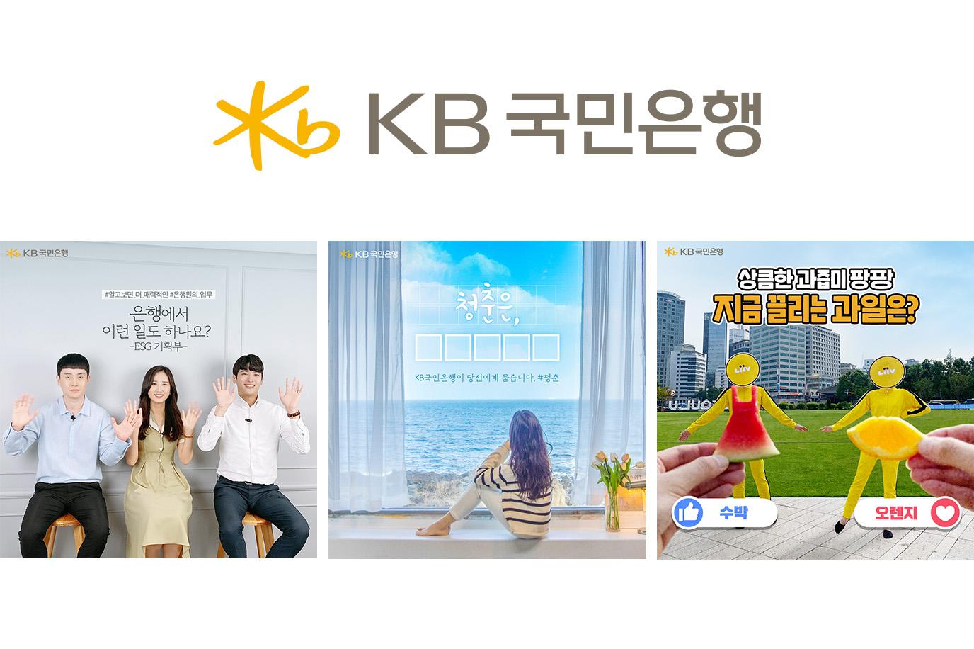 KB Kookmin Bank, Promotion Campaigns of KB SNS