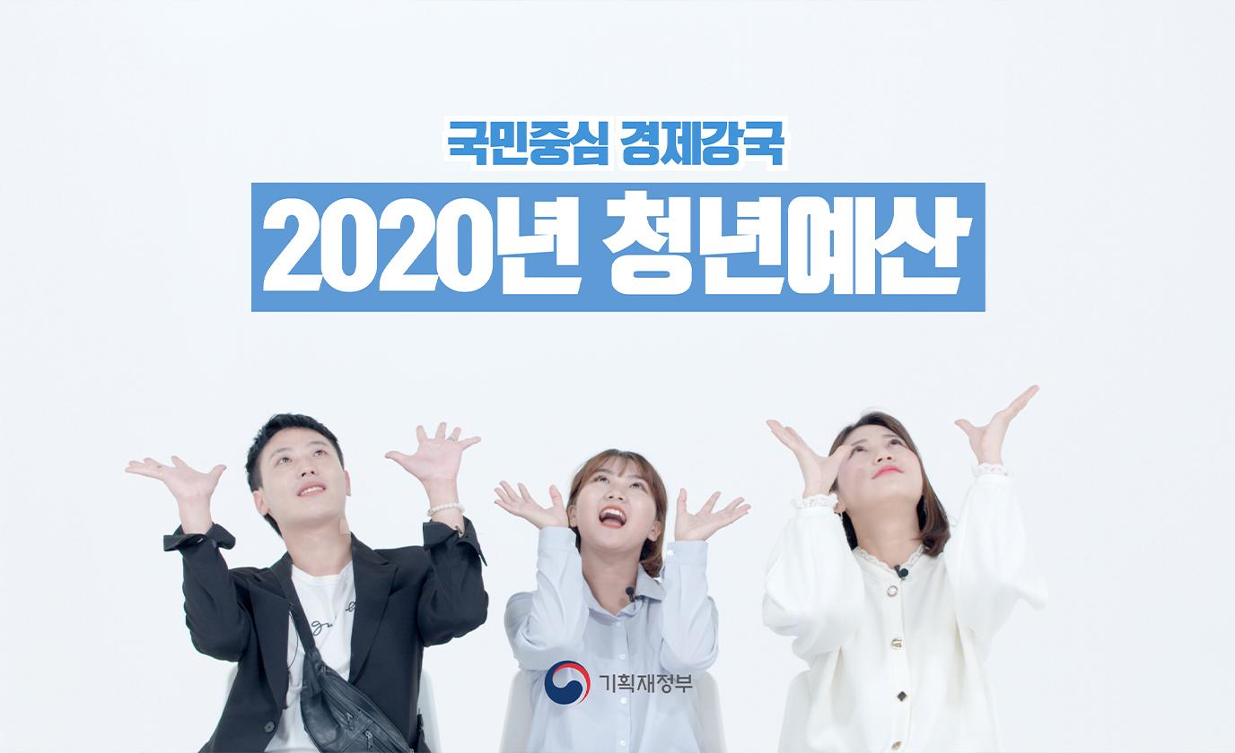 기획재정부 2020년도 예산안 홍보