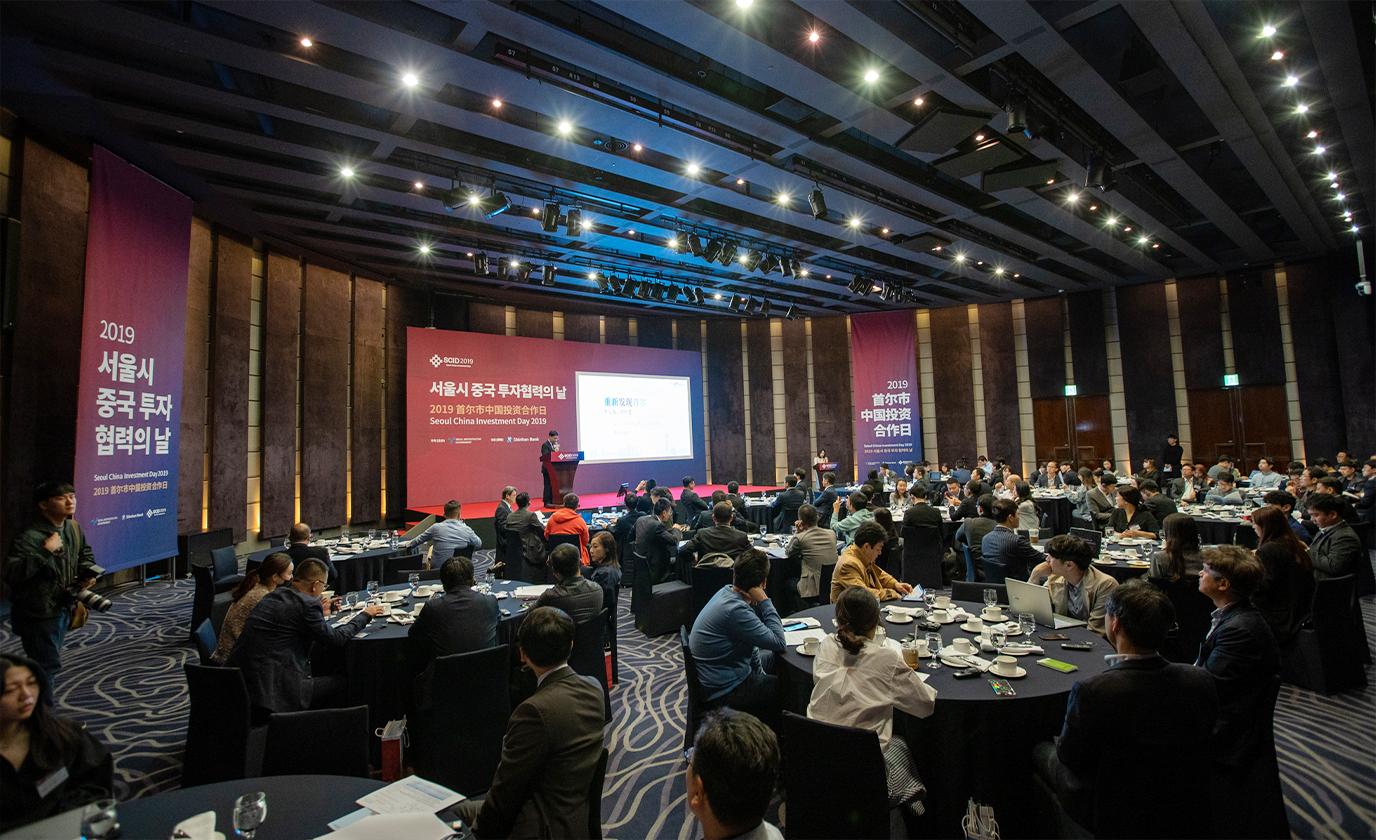 서울시 중국 투자협력주간 행사