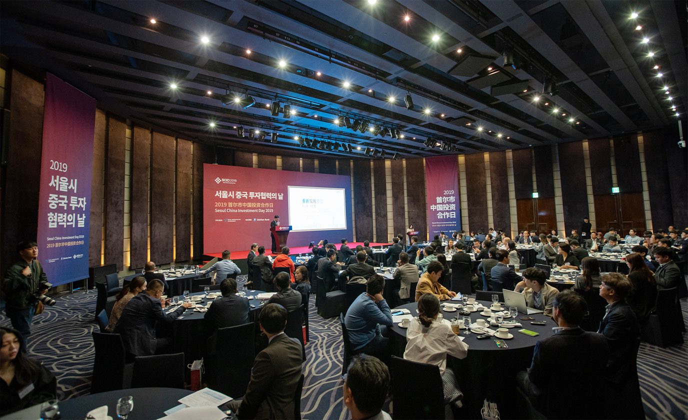 """Seoul Metropolitan Government, Promotion of """"China Investment Cooperation Week"""""""