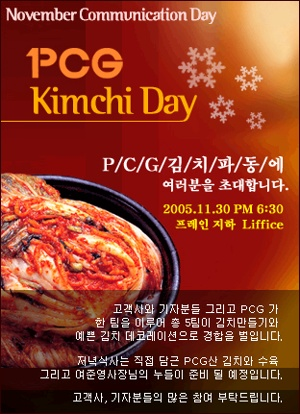 PCG Communincation Day_2005.11
