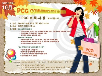 PCG Communication day 2005. 10