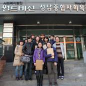 2011 월드비전 봉사활동-공채4기