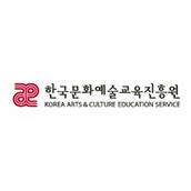 한국문화예술교육진흥원 - 사업홍보