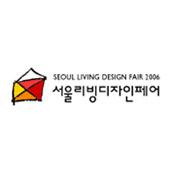 서울리빙디자인페어