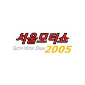 서울 모터쇼