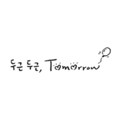 삼성 두근두근 Tomorrow 캠페인