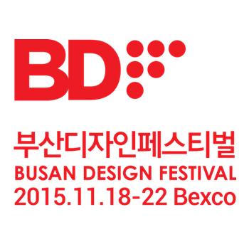 2015 부산 디자인 페스티벌