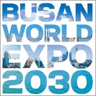 2030 부산등록엑스포 유치_언론홍보
