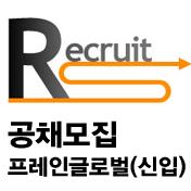 공채모집_프레인글로벌(신입)