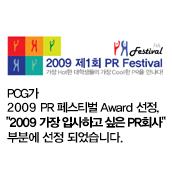 프레인, KUPRA '2009 가장 입사하고 싶은 PR회사'로 선정