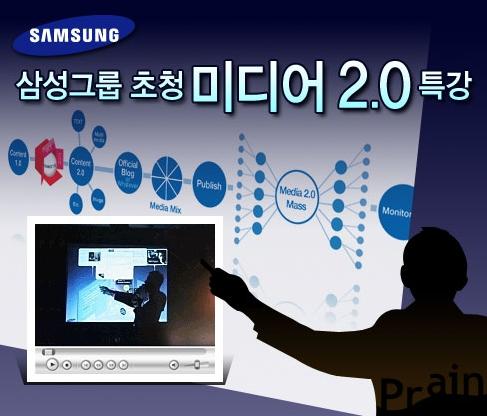 삼성그룹초청 미디어 2.0 특강
