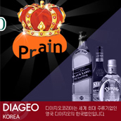 DIAGEO Awards - 프레인 Innovation Champion 수상