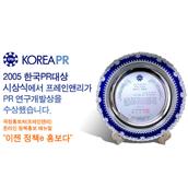 2005 한국 PR 대상 KPPA Awards - 프레인앤리 PR 연구 개발상 수상