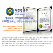 2005인구주택총조사 PR부문 - 프레인, 재정경제부장관상 수상