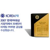 2007 한국 PR 대상 KPPA Awards - 프레인 '마케팅 PR부분 금상' 수상