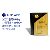 2007 한국 PR 대상 KPPA Awards - 프레인 '올해의 PR기업상' 수상