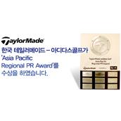 2007 Asia Pacific Regional PR Award