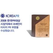 2008 한국 PR 대상 KPPA Awards - 프레인 '이미지 PR부문' 수상