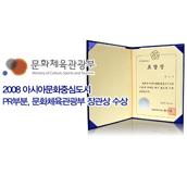 2008 아시아문화중심도시 PR부문 - 프레인, 문화체육관광부 장관상 수상