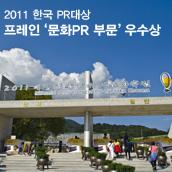 2011 한국 PR 대상 - 프레인 '문화PR 부문' 우수상