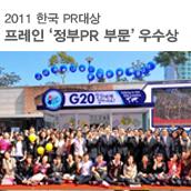 2011 한국 PR 대상 - 프레인 '정부PR 부문' 우수상