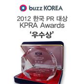 2012 한국 PR 대상 - 프레인 '온라인PR 부문' 우수상