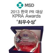 2013 한국 PR 대상 - 프레인 '마케팅PR 부문' 최우수상