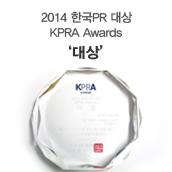 2014 한국 PR 대상 - 대상