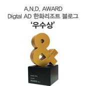 A.N.D. AWARD Digtal AD 우수상