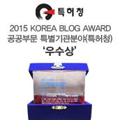 2015 KOREA BLOG AWARD 공공부문 특별기관분야 우수상