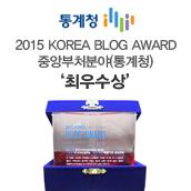 2015 KOREA BLOG AWARD 중앙부처분야 최우수상