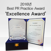 한국 PR학회 Best PR Practice Award의 Excellence Award 수상