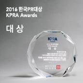 2016 한국 PR 대상 - 대상