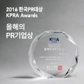 2016 한국 PR 대상 - 올해의 PR기업상
