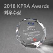 2018 한국 PR대상-이미지PR부문 최우수상