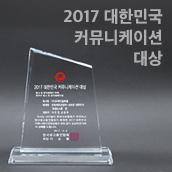 2017 대한민국커뮤니케이션대상
