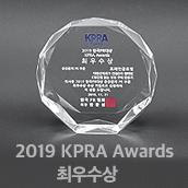 2019 한국PR대상