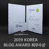2019 대한민국 블로그어워드