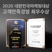 제8회 대한민국마케팅대상 고객만족경영 최우수상 수상