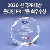 2020 한국PR대상 온라인 PR 부문 최우수상