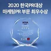 2020 한국PR대상 마케팅 PR 부문 최우수상