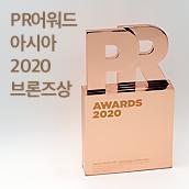 PR 어워드 아시아 2020 Korea/Japan PR Campaign of the Year 부문 동상(Bronze)