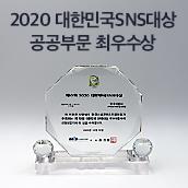 2020 대한민국 SNS 대상 공공부문 최우수상