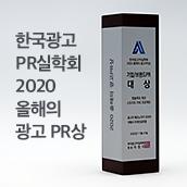 2020 한국광고PR실학회 올해의 광고PR상 기업/브랜드PR 부문 대상