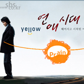 SBS 드라마 '연애시대' 첫 방송