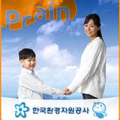 한국환경자원공사