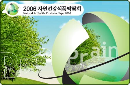 2006자연건강식품박람회