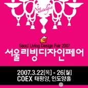 2007 서울 리빙디자인 페어 개최